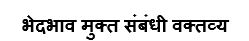 Nondiscrimination statement in Hindi